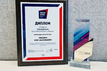 Oleg Misevra named 'Exporter of the Year'